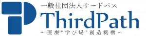 一般社団法人 サードパス logo